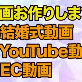 動画作ります(^ ^)