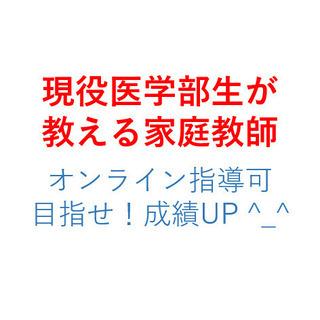 [鹿児島/家庭教師] 現役医学部生が教える家庭教師 生徒募集中!...
