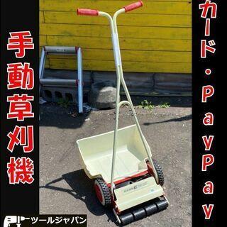 B7351 美品 金象印 手動芝刈り機 AHM-2500 刈幅2...