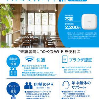 Wi-Fiスポット・防犯カメラ・有線7ヶ月無料☝🏼☝🏼☝🏼