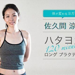 【スタジオ開催】佐久間涼子:ハタヨガ ロング プラクティス…