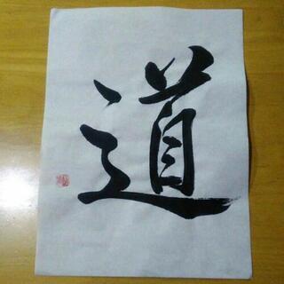 書道教室 ★キレイな文字を書きたい方★