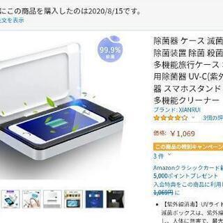 新品・未使用 UV除菌ケース
