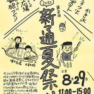 新通夏祭り♫