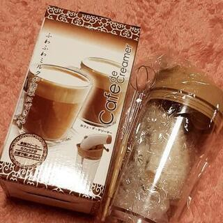プレゼントに!新品ダルゴナコーヒーにも カフェデクリーマー