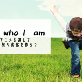『Chage who I  am』 日本のアニメを通して自分たち...