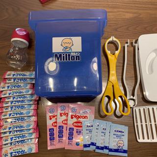 ミルトン容器、哺乳瓶など