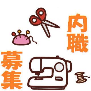 裁縫の内職さん募集 他県でも応募歓迎 簡単な布製品