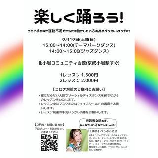 【運動不足解消】楽しくダンスレッスン【京成小岩】