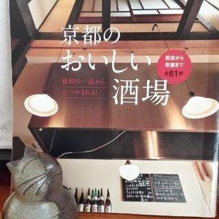 冊子「京都の美味しい酒場」