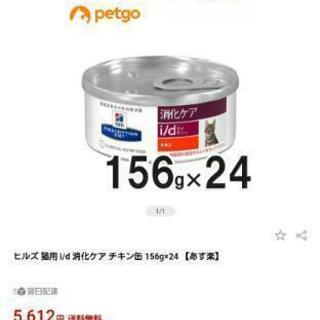 ヒルズ 猫用 療法食 i/d 1ケース