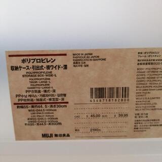 無印良品ポリプロピレン収納ケース − 東京都