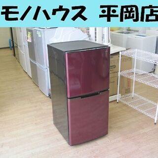 2ドア冷蔵庫 123L 2018年製 UR-F123K ユーイン...