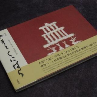 【HC】杉本健吉絵 會津八一歌書 求龍堂 新装版 やまとくにはら...