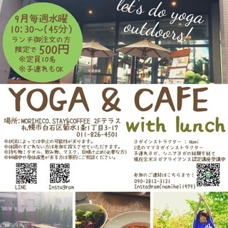 YOGA&CAFE withランチ