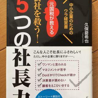【本】5つの社長力 ≪半額以下≫