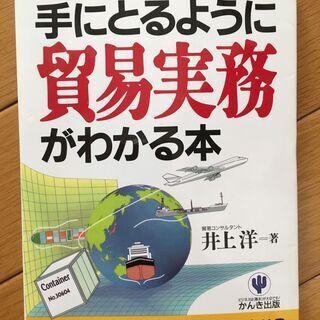 【本】手にとるように貿易実務がわかる本 ≪半額≫