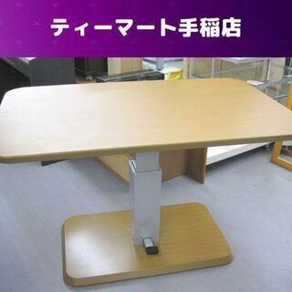 昇降テーブル ニトリ 120×75×56~72.5cm  昇降ダ...