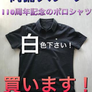 両備110周年記念のポロシャツ売って下さい!の画像