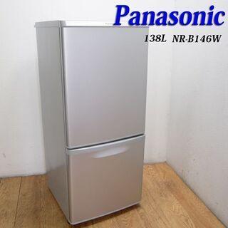 配達設置無料! 信頼のPanasonic 138L 冷蔵庫…