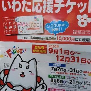 オキドキ磐田店磐田市応援チケット取り扱い店