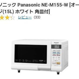 値下げ!【Panasonic】操作性抜群☆オーブンレンジ