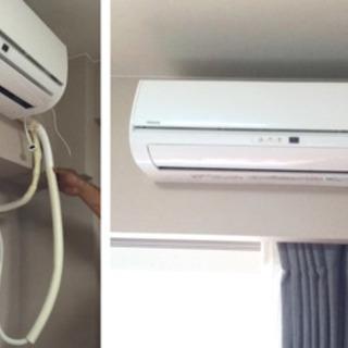 エアコン安く取付いたします。