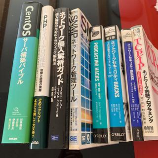 8冊セット ネットワーク・プログラミング