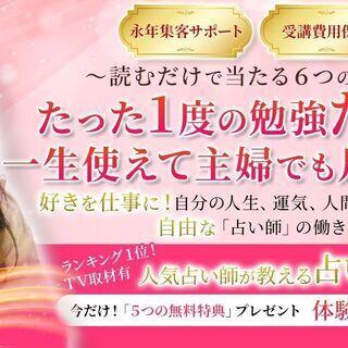占いスクール 埼玉・池袋 通信講座オンラインzoomレッスンもあります