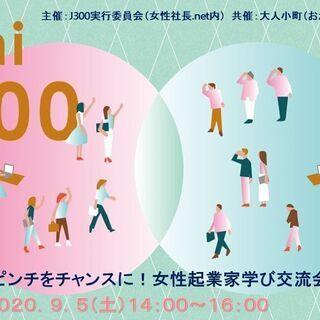 9/5(土)【オンライン】withコロナ!ピンチをチャンスに!女...