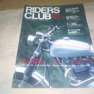 ライダースグラブ'97-8月号