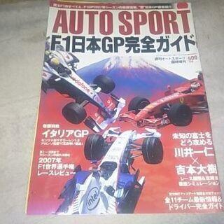 '07F1日本GP完全ガイド