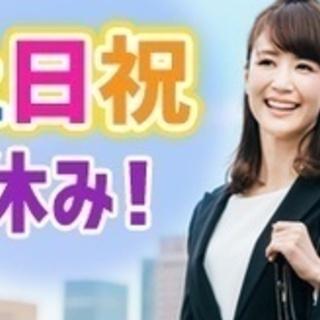 【ミドル・40代・50代活躍中】税理士補助のお仕事/土日祝休み/...