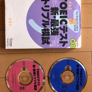 英語教材 TOEICテスト 新最強 トリプル模試 CD 2枚付き