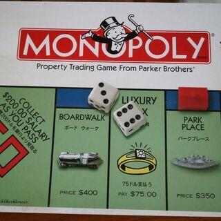 【盤ゲーム】Monopolyとオセロ2点セット!!おまけ付き!!!