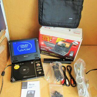 ☆アボックス AVOX CAO-720DP 7型ポータブルDVD...