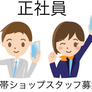【未経験可】携帯ショップスタッフ募集!