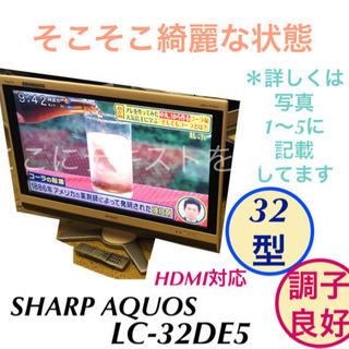 液晶テレビ 地デジ SHARP AQUOS 32型 HDMI対応