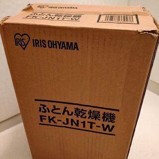 アイリスオーヤマ 布団乾燥機FK-JN1T-W(新品・未使用)
