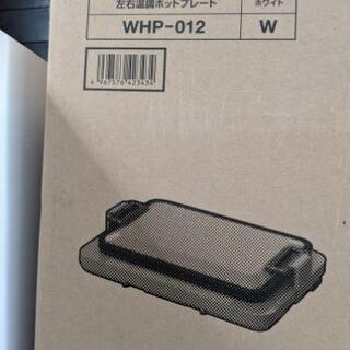 アイリスオーヤマ ホットプレート WH-012 W