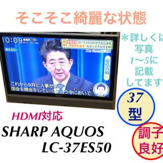 液晶テレビ 地デジ SHARP AQUOS 37型