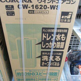 【引取限定 戸畑本店】コロナ ウィンドエアコン(窓用エアコン) ...
