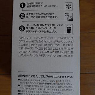 【未使用品】ギネス ビアグラス − 神奈川県