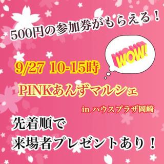 pinkあんずマルシェ in ハウスプラザ岡崎