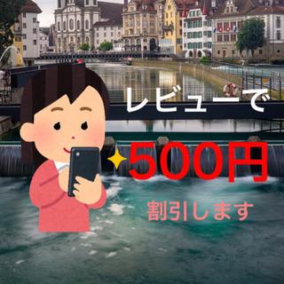 ただいま、レビュー投稿で500円割引!
