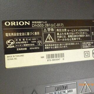 ORION DN503-2B1  50インチ液晶テレビ 訳アリ!...