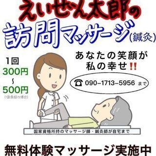 訪問医療マッサージ(鍼灸)師