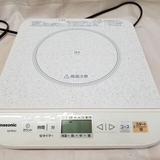 【恵庭】パナソニック 卓上IHクッキングヒーター KZ-PH31...