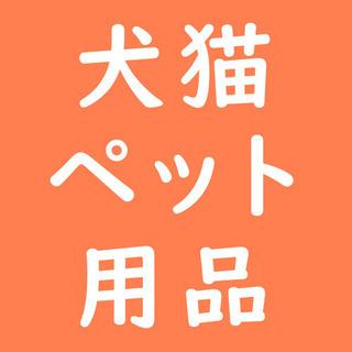 【無料・送料のみ】犬猫ペット用品(9/26更新)