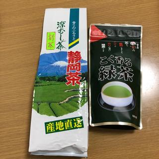 緑茶 お茶 新茶 2個セット